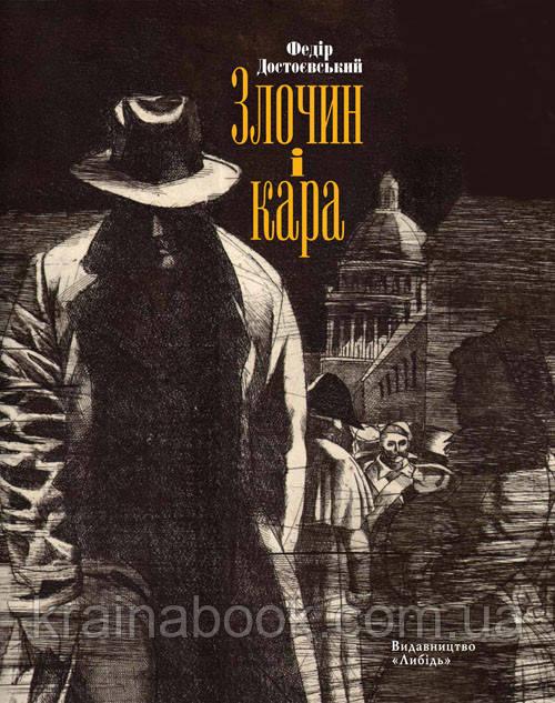 Злочин і кара. Достоєвський Федір