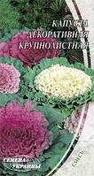 Капуста декоративная смесь 0,3 г ТМ Семена Украины