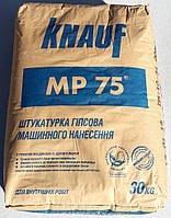 Штукатурка гипсовая Кнауф МР 75 30 кг.  для машинного и ручного нанесения
