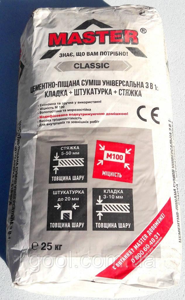 Смесь цементная Мастер Классик 3 в 1 кладка стяжка штукатурка в мешках по 25 кг.