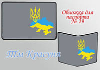 Пошитая обложка на паспорт № 19