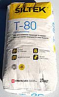 Клей Силтек T 80 для плитки и керамогранита 25 кг.