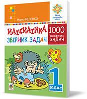 1 клас | Математика. Збірник 1000 сюжетних задач, герої яких живуть, жартують, розважаються, допомагають один