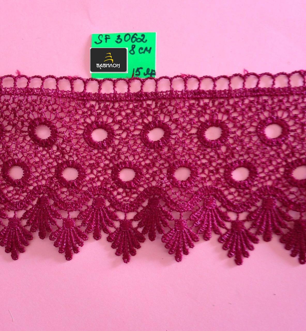 Кружево  вязаное 8 см  (SF3062) 15 ярда (бордовый)