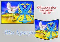 Пошитая обложка на паспорт № 30, фото 1