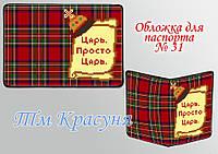 Пошитая обложка на паспорт № 31