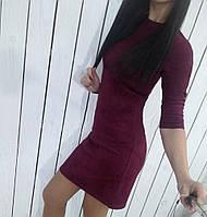 Женское демисезонное красивое замшевое платье