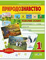 Робочий зошит Природознавство до підручника Грущинської, 1 клас, 978-966-429-338-6
