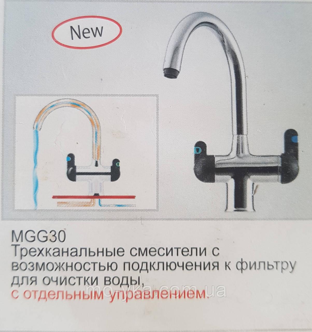 Смеситель кухонный Telma MGG30 Aquafresh