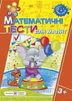 Математичні тести для малят на 4-му році життя., Вознюк, 9789660730922