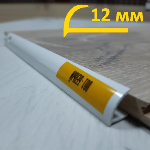 Закладной наружный угол для плитки 12 мм, длина 2,5 м Белый