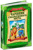 Чарівник Смарагдового міста Книга №1 Олександр Волков, 224 с., 978-966-429-191-7