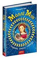 Моллі Мун і чарівна книга гіпнозу - книга №1, Джорджія Бінг, 304 стр. 978-966-429-375-1