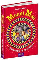 Моллі Мун і дивовижні часомандри книга №3 Джорджія Бінг, 272 стр. 978-966-429-377-5