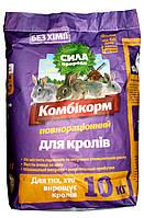 Комбікорм 10 кг для кроликів (від 60 днів) O.L.KAR.