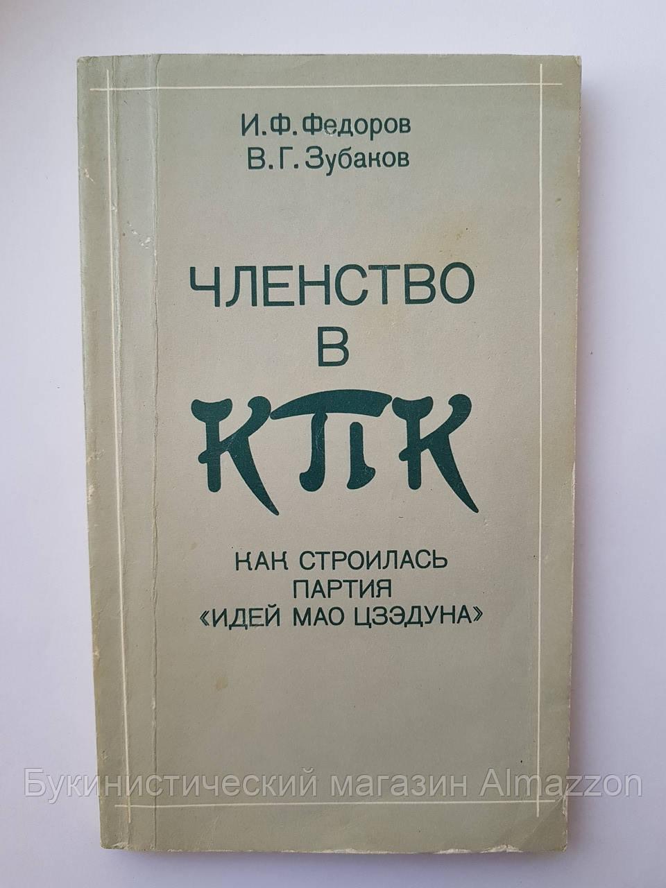 Членство в КПК И.Ф.Федоров