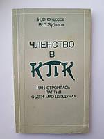 Членство в КПК И.Ф.Федоров, фото 1