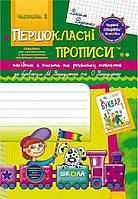 Прописи для першокласників ч.2 за букварем М. Вашуленка, 978-966-429-256-3