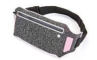 Ремінь-сумка спортивний (поясний) для бігу і велопрогулянки, поліестер, рожевий (10500A-(pnk))