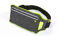 Ремінь-сумка спортивний (поясний) для бігу і велопрогулянки, поліестер, салатовий (10500A-(grn))