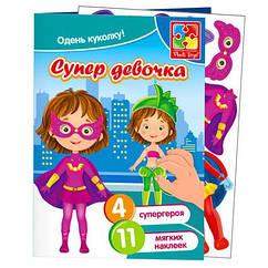 """Набір для творчості з м'якими наклейками """"Супер дівчинка"""", арт. VT4206-32, VLADI TOYS"""