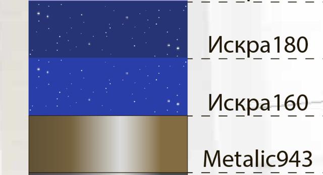 Эксклюзивные натяжные потолки Китай Premium Metalic 943