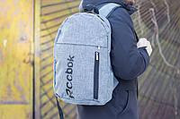 Рюкзак городской спортивный мужской, женский в стиле Reebok серый меланж