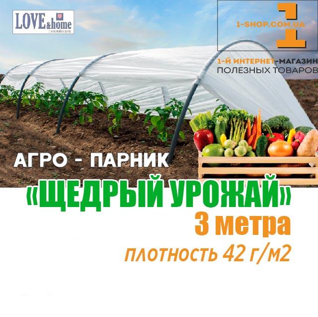 """Парник """"Щедрый урожай"""" 3 м. плотность 42 г/м2 (мини теплица)"""