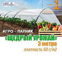 """Парник """"Щедрый урожай"""" 3 м. плотность 50г/м² (мини теплица)"""