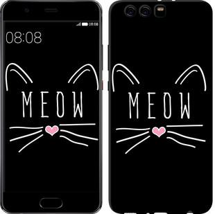 """Чехол на Huawei P10 Plus Kitty """"3677u-963-19380"""""""