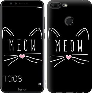 """Чехол на Huawei Honor 9 Lite Kitty """"3677c-1359-19380"""""""