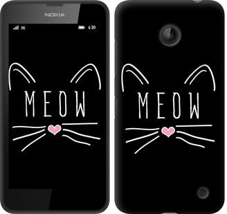 """Чехол на Nokia Lumia 630 Kitty """"3677u-365-19380"""""""