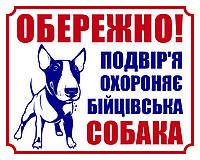Табличка собака, осторожно собака. Печать по предоплате