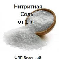 Нитритная соль (УНИВЕРСАЛЬНАЯ)