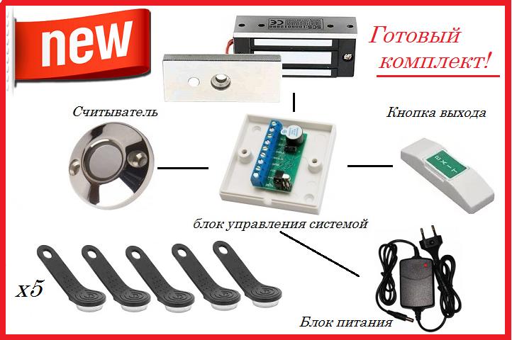 """Готовый комплект Доступа """"Protection kit - T-60"""" Электромагнитный замок на 60-кг"""