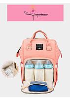 Рюкзак-органайзер для мам и детских принадлежностей нежно-розовый Код 10-6849