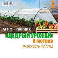 """Парник """"Щедрый урожай"""" 6 м. плотность 42 г/м2 (мини теплица)"""