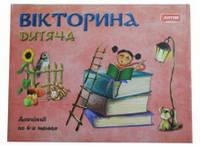 """Настільні ігри """"Дитяча вікторина"""" ЛЮКС ARTOS"""