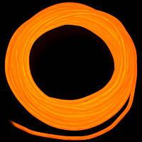 Холодный неон / электролюминисцетный провод 2-го поколения 2,2 мм, оранжевый (розница, опт)