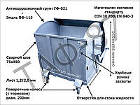 Евроконтейнер для мусора 1,1 м.куб., 1,2 мм в эмали