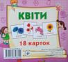 Картки міні (18 карток): Квіти