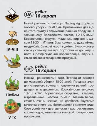 """Насіння редиски нового, для відкритого та захищеного ґрунту """"18 карат"""" (3 р) від Agromaksi seeds, фото 2"""