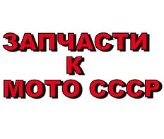 ЗАПЧАСТИ К МОТО СССР