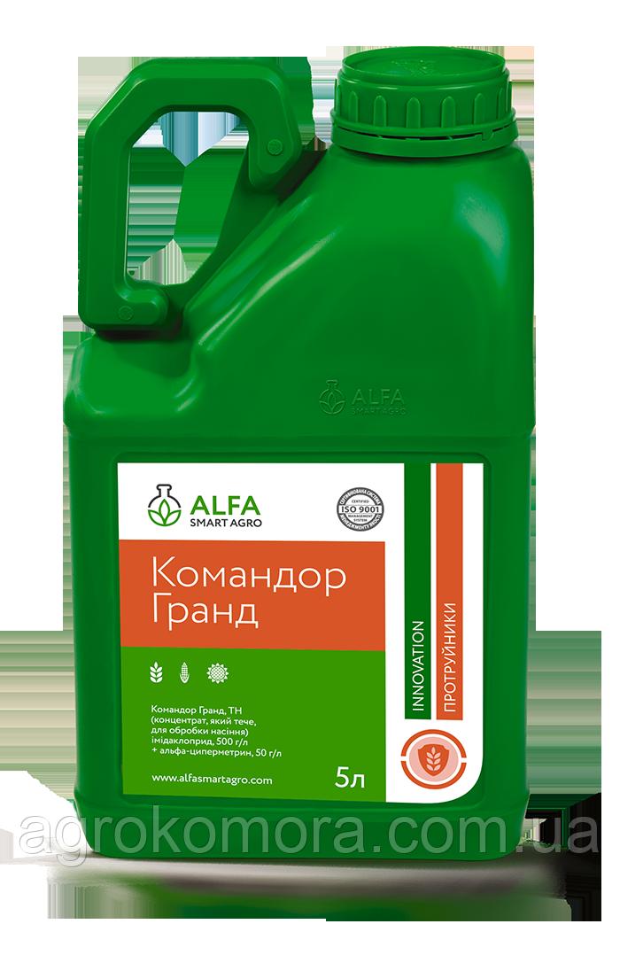 Командор Гранд протруйник (5л) ALFA Smart Agro