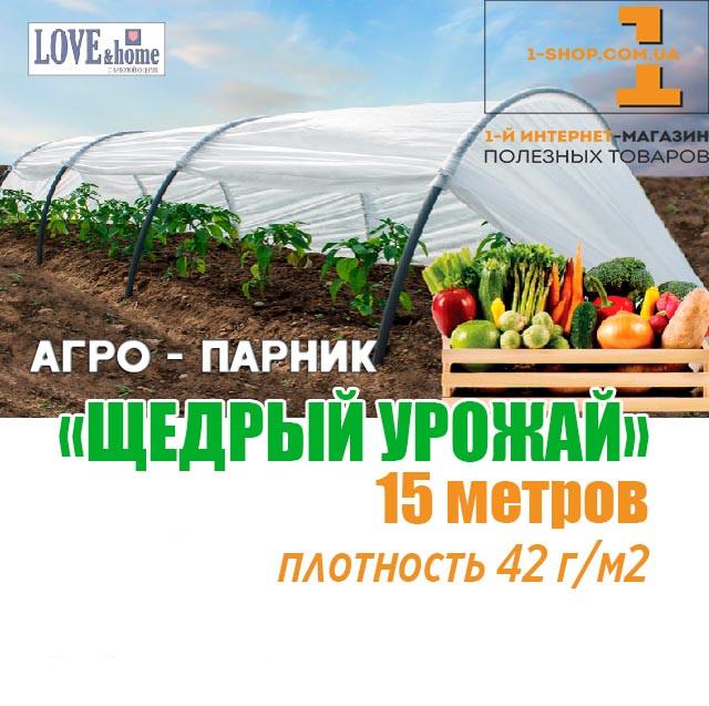 """Парник """"Щедрый урожай"""" 15 м. плотность 42 г/м2 (мини теплица)"""