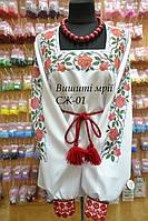 Женская заготовка сорочки СЖ-01