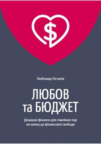 """Любомір Остапів """"Любов та бюджет. Домашні фінанси для сімейних пар"""""""