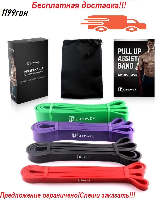 Резиновые петли для фитнеса / Резина для подтягивания U-Powex Комплект 4шт+ Сумочка !!!