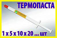Термопаста 102 ZP белая 1гр для процессора видеокарты светодиода термо паста CPU VGA