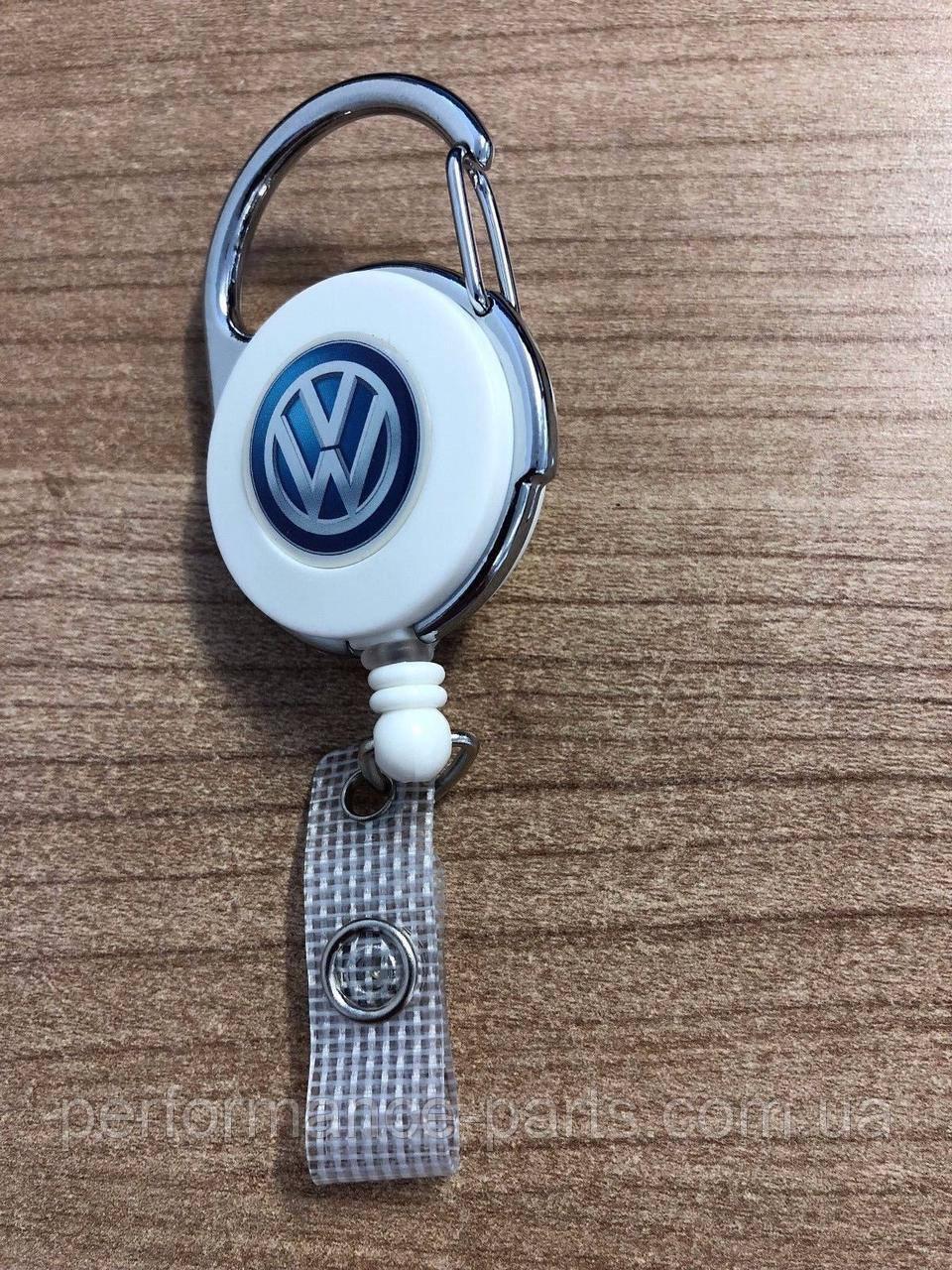 Брелок с вытяжной нитью для бейджа Volkswagen 000087019G